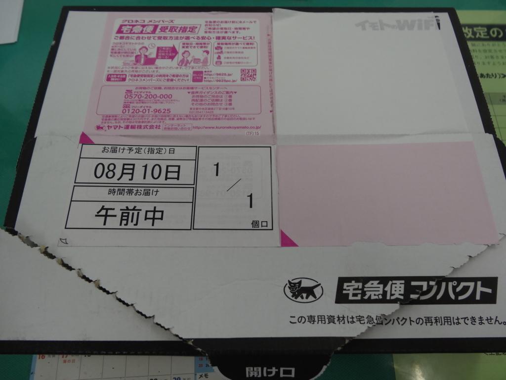 f:id:yasu-yasutan:20170817114318j:plain