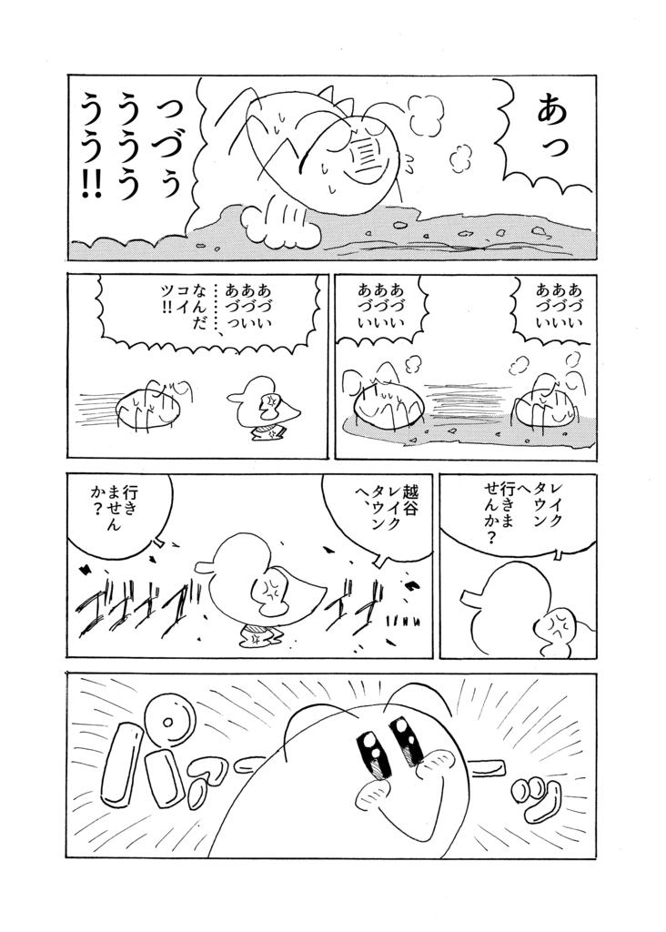 f:id:yasu83021:20161008142546j:plain