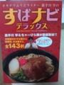 [twitter] Amazonで注文してた沖縄そばの本が届きました。真栄平商店でも紹介さ