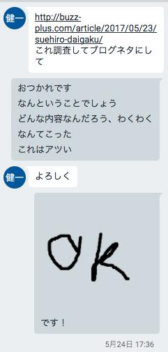 f:id:yasuaki-sakai:20170616104926p:plain