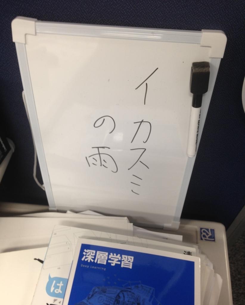 f:id:yasuaki-sakai:20170827181609j:plain