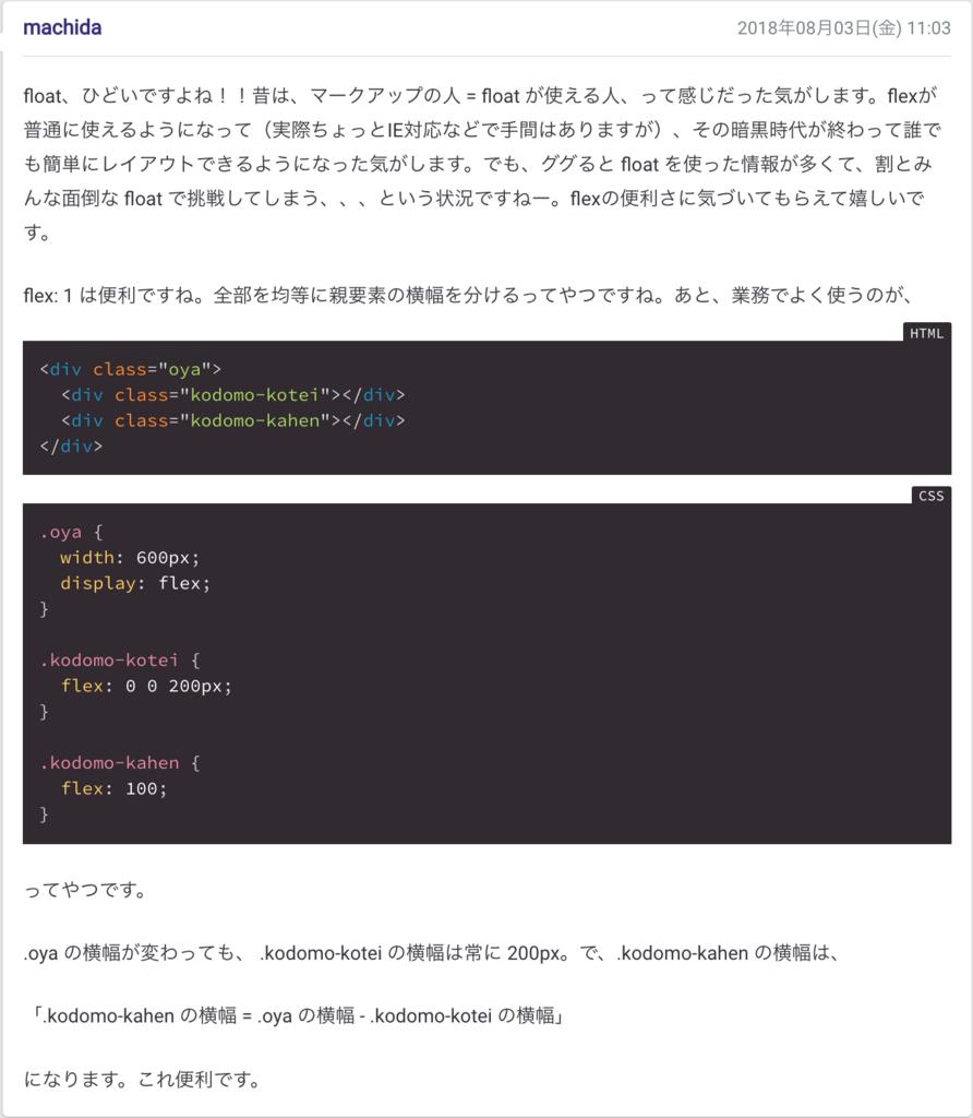 f:id:yasuaki6:20180803211546p:plain