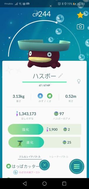 f:id:yasuaki6210:20190924051900j:image