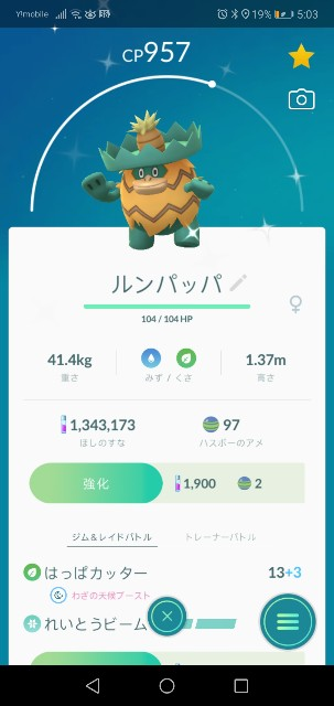 f:id:yasuaki6210:20190924051918j:image