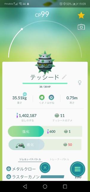 f:id:yasuaki6210:20191018201956j:image