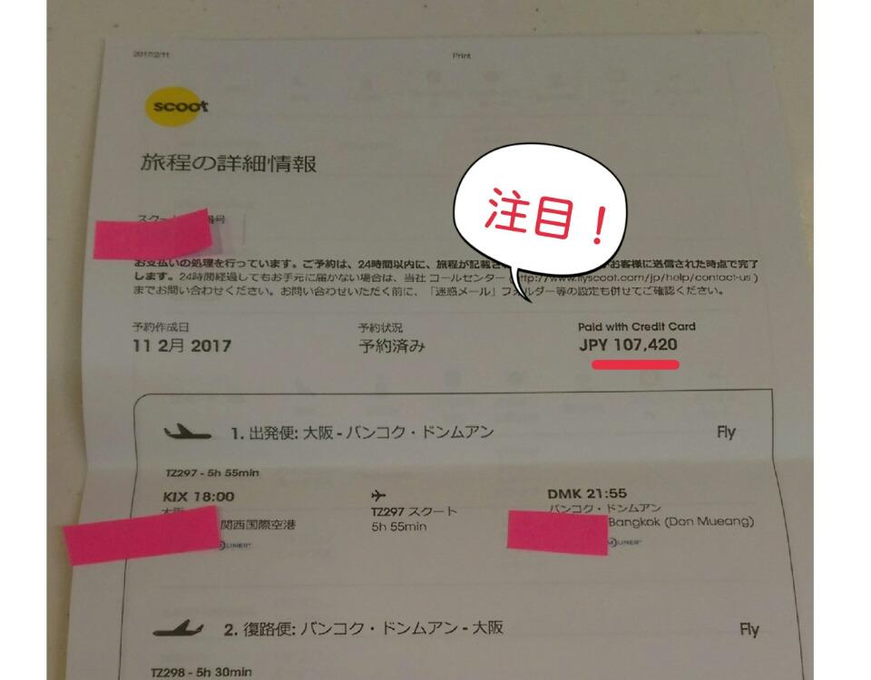 f:id:yasuchin55:20181029115633j:plain