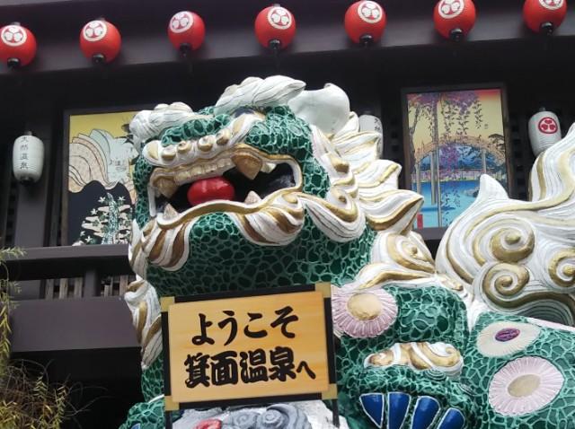 大江戸温泉箕面獅子