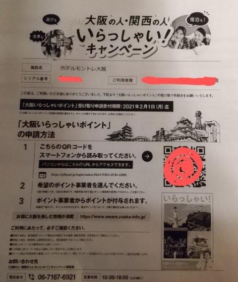 f:id:yasuchin55:20200902085713j:image