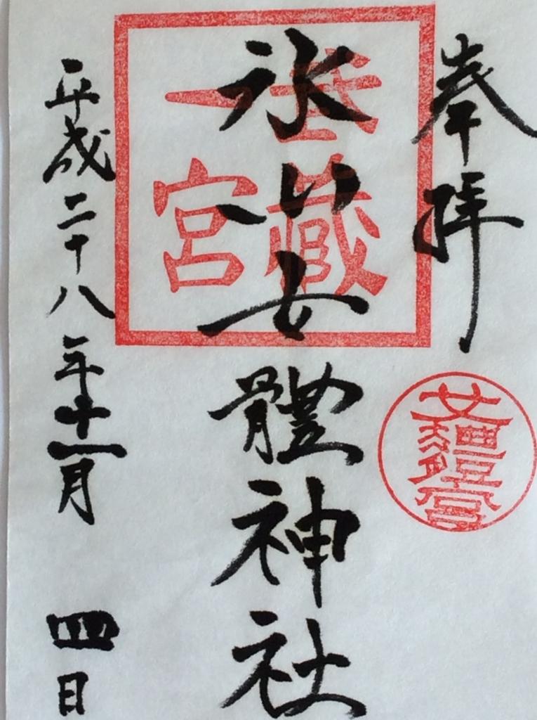 f:id:yasucom:20161105104952j:plain