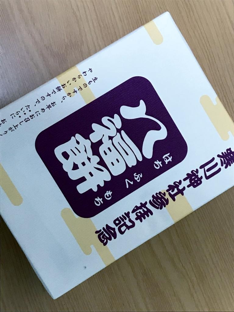 f:id:yasucom:20171201111436j:plain