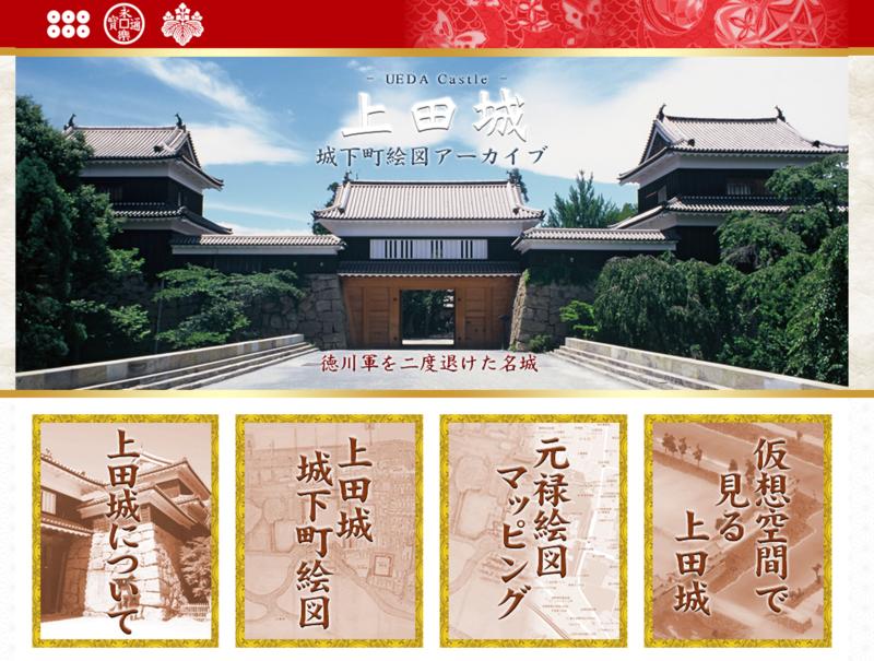 http://museum.umic.jp/uedajo/