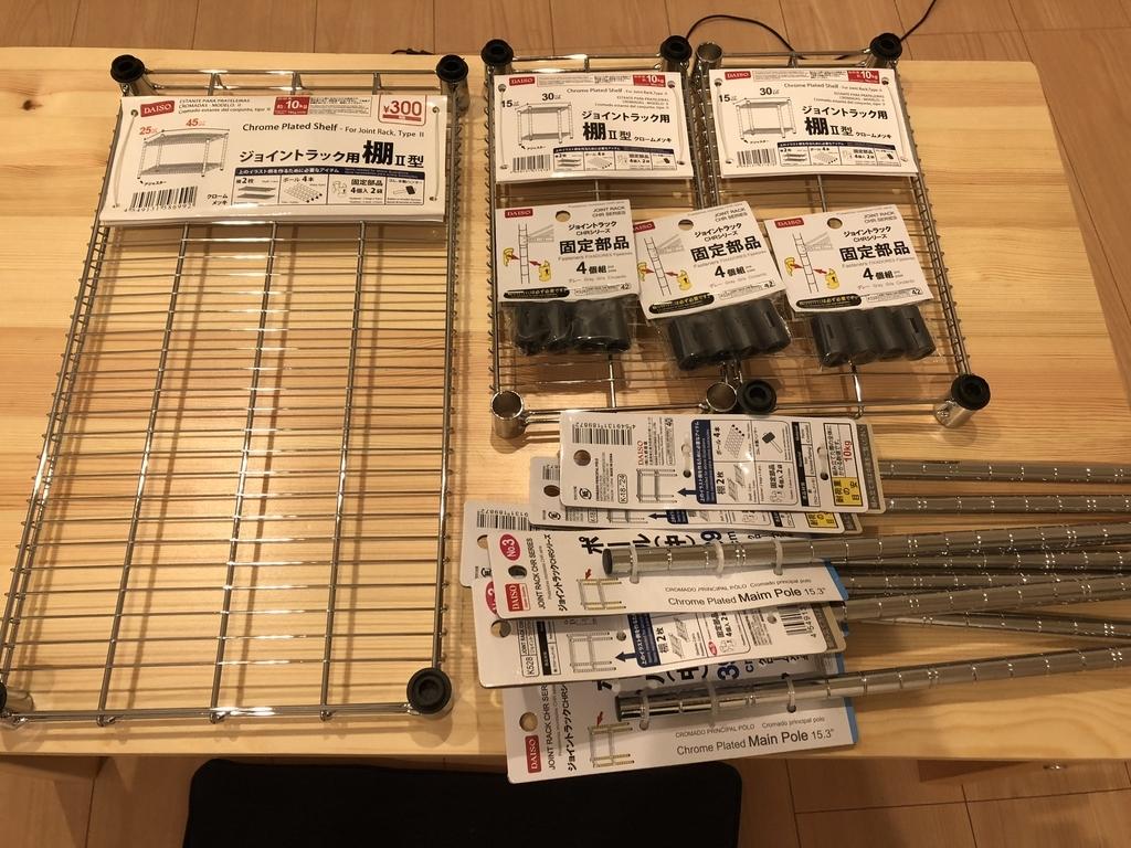 f:id:yasuda09020:20181011085920j:plain
