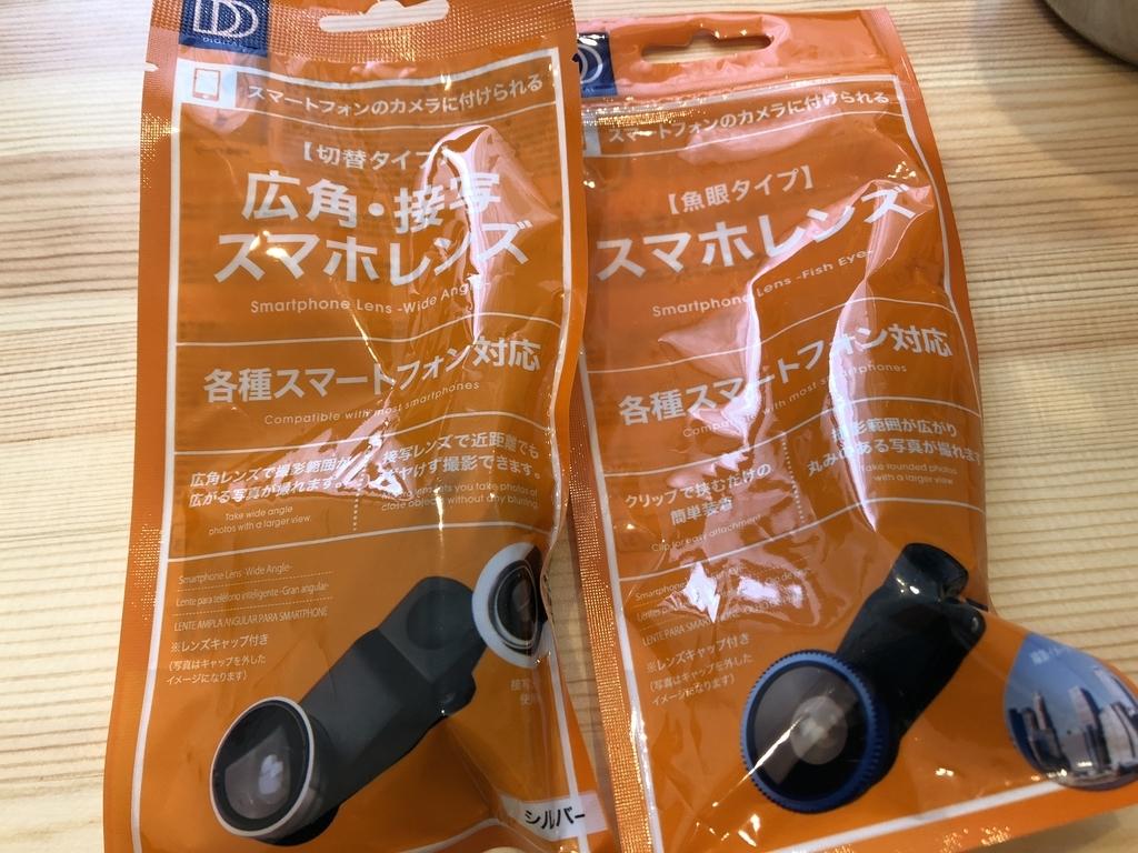 f:id:yasuda09020:20181111143819j:plain
