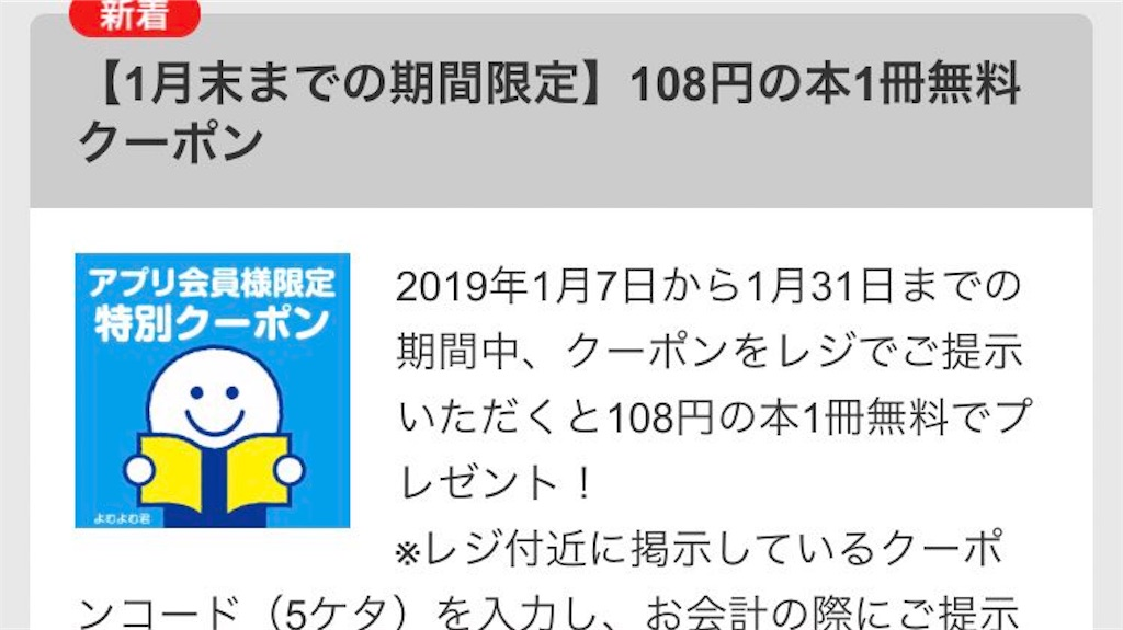 f:id:yasuda09020:20190107160623j:image