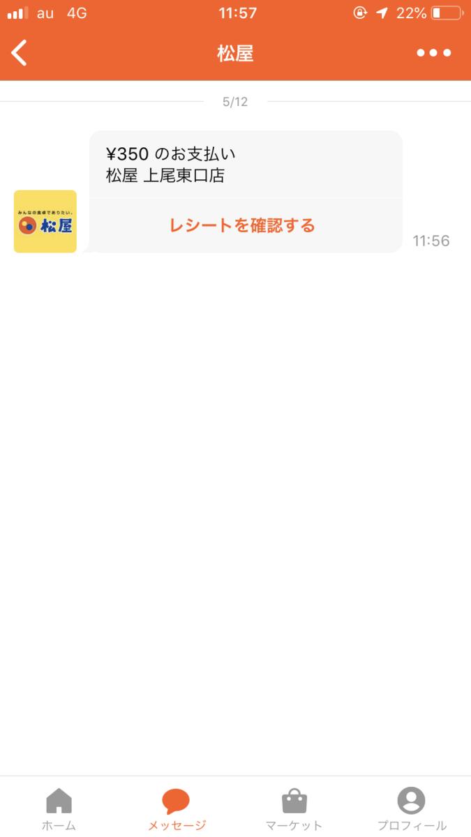 f:id:yasuda09020:20190512163928p:plain