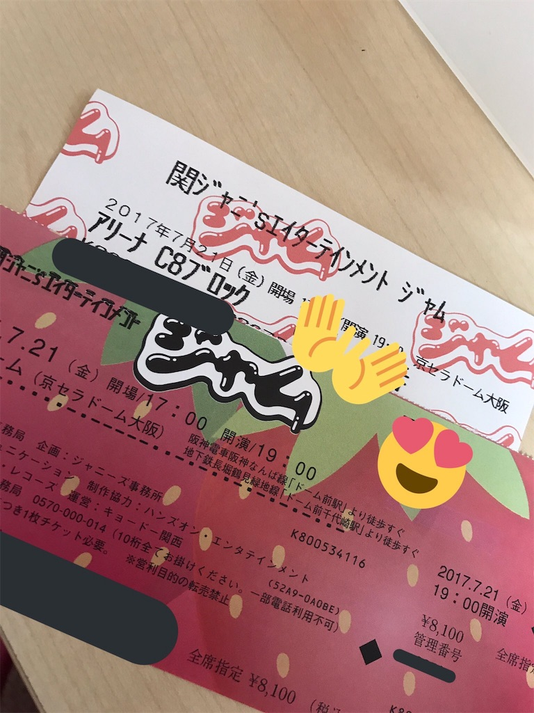 f:id:yasudatenshi:20170731223502j:image