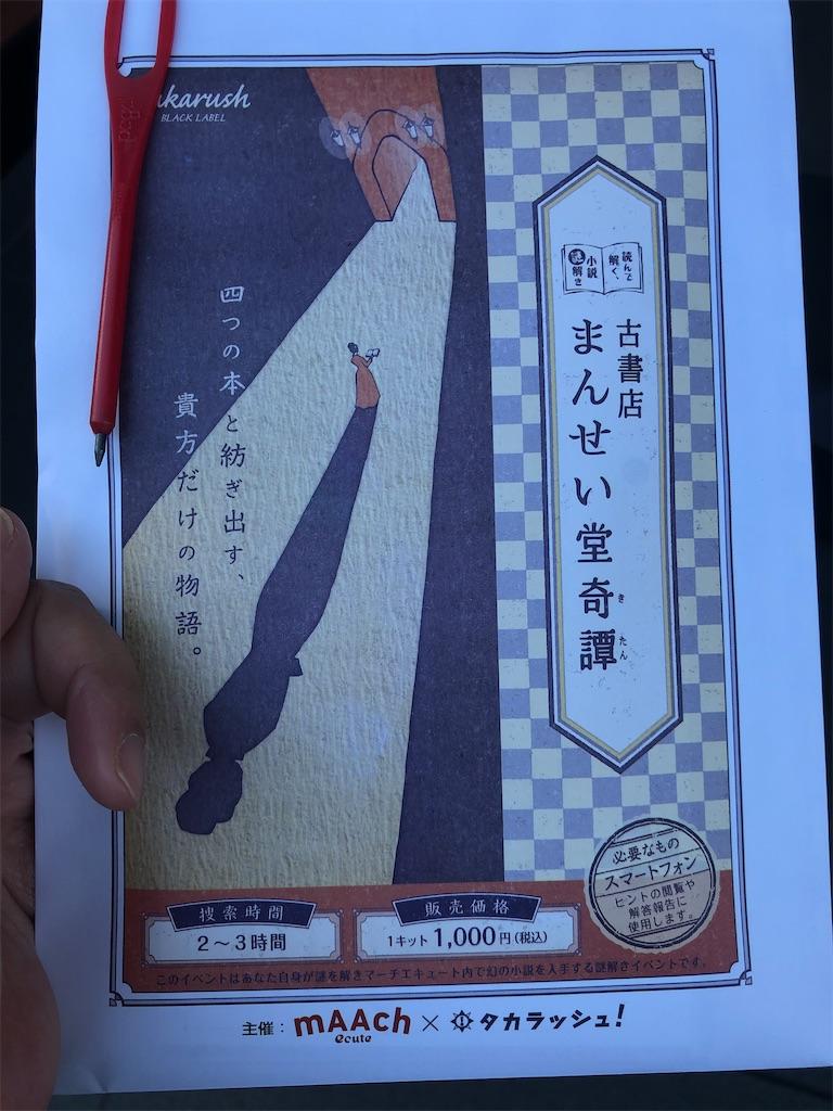 f:id:yasueturu:20200110141909j:image