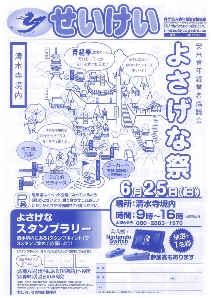 f:id:yasugi-seikei:20170623130954j:plain