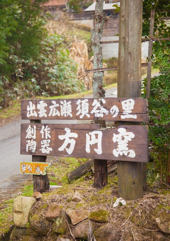 f:id:yasugi-seikei:20180311121515j:plain