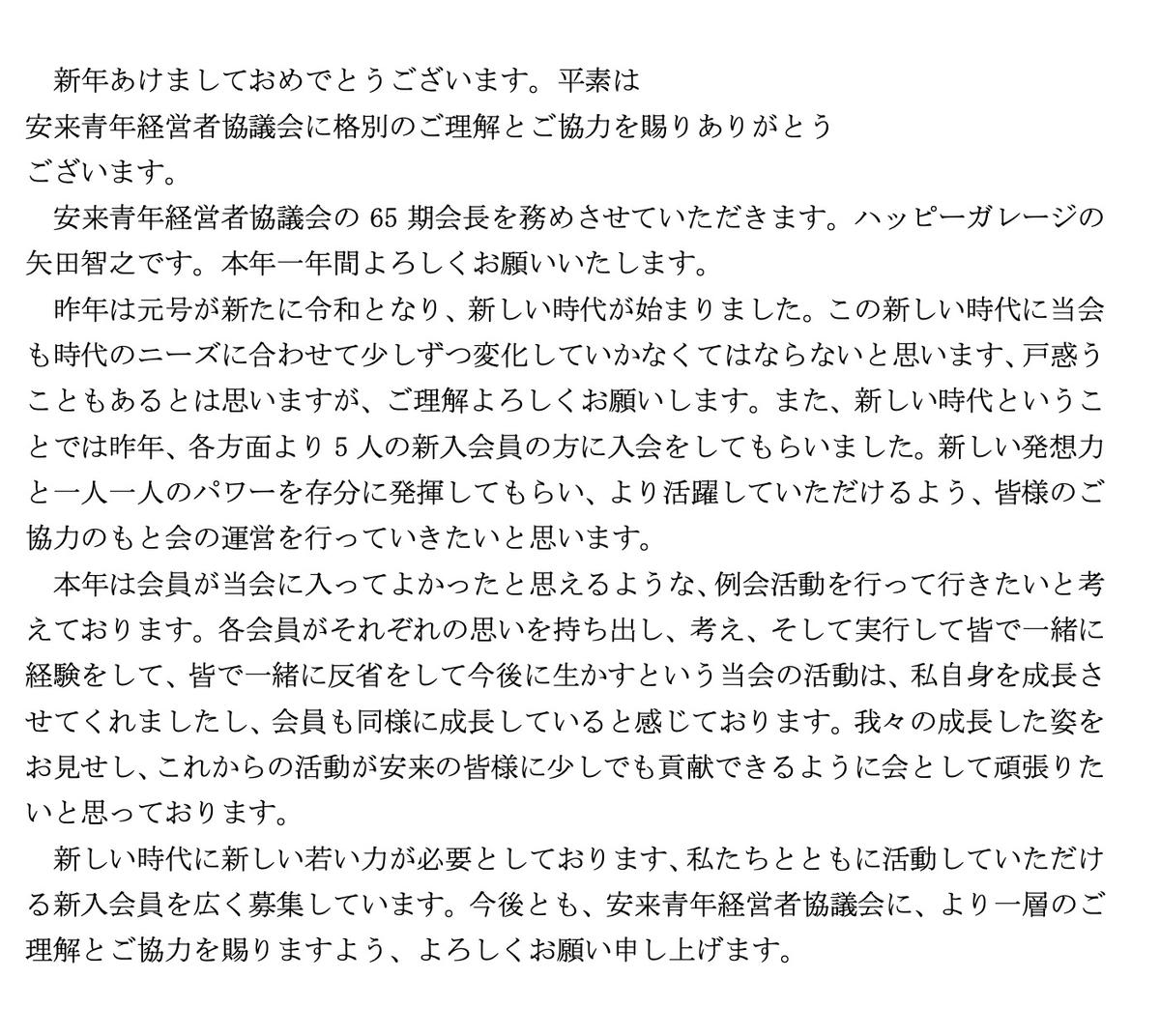 f:id:yasugi-seikei:20200219170337j:plain