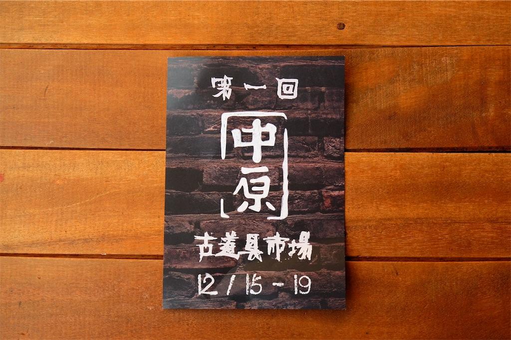 f:id:yasuhidenoguchi:20171215203713j:image