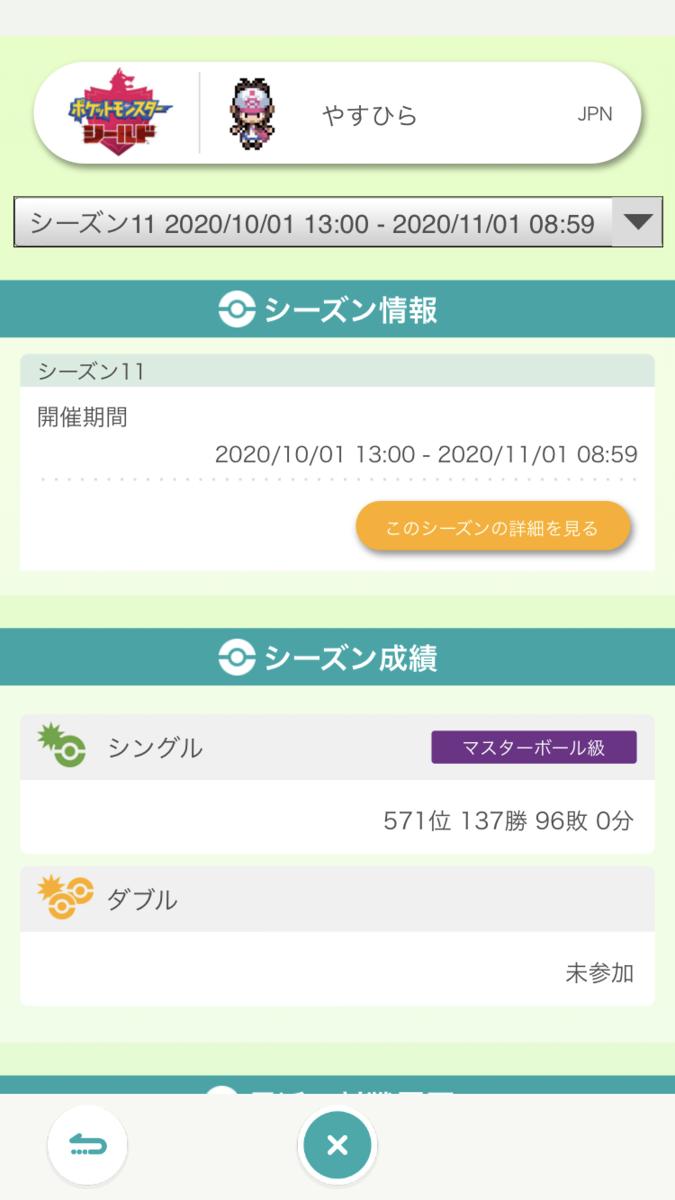 f:id:yasuhira75:20201101181443p:plain