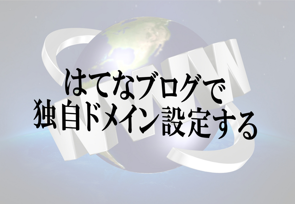 f:id:yasuhiro19jp:20171018090243j:plain