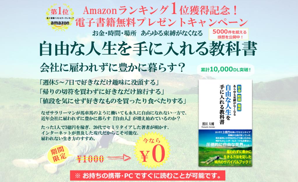 f:id:yasuisoutarou19:20180904014325p:plain