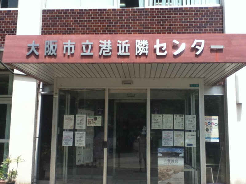 大阪市立港近隣センター