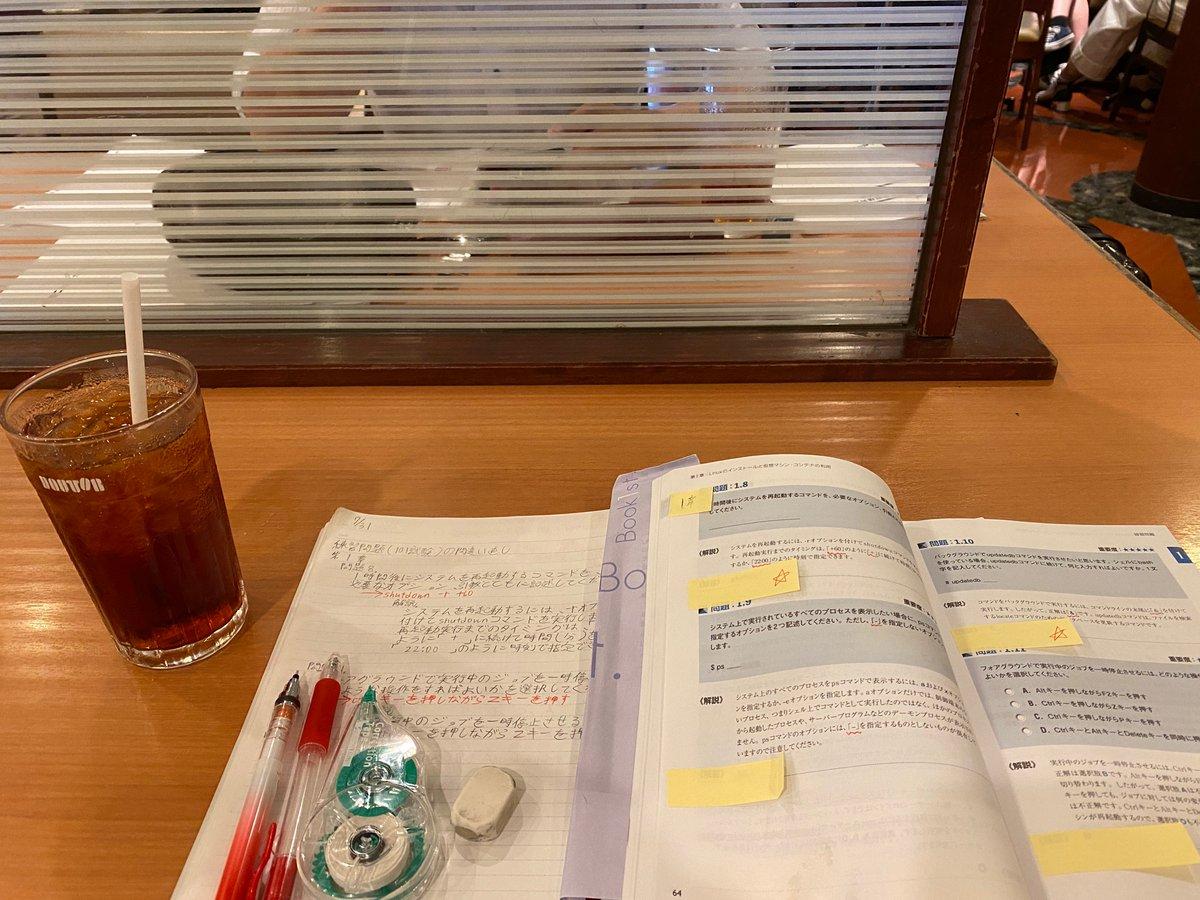 ドトールコーヒーで勉強