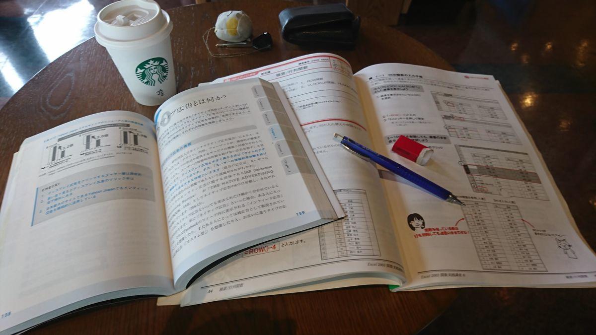スターバックスで勉強
