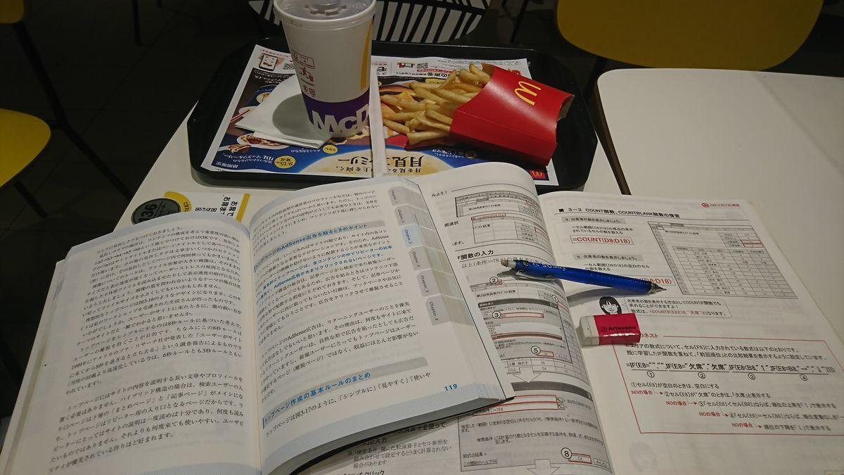 マクドナルドで勉強