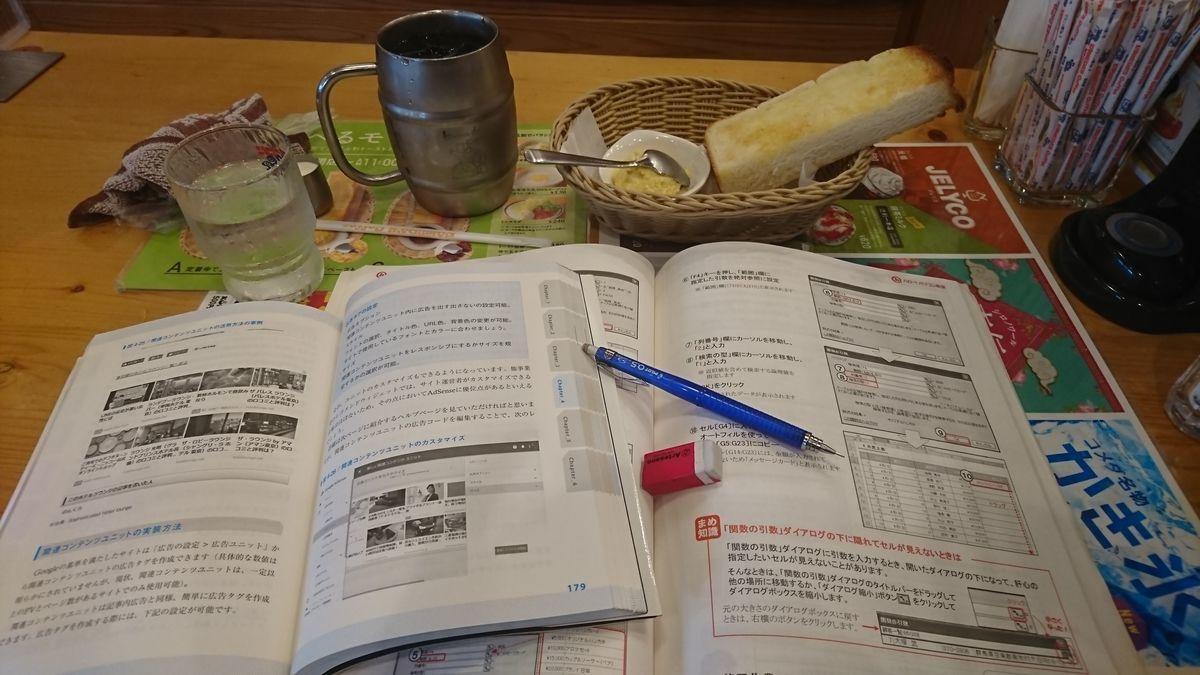 コメダ珈琲で勉強