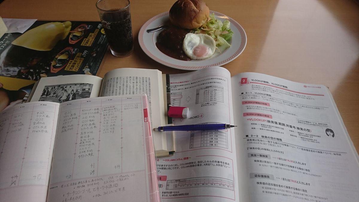 ジョイフルで勉強