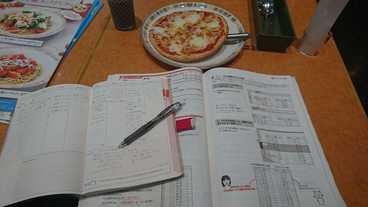 サイゼリヤで勉強