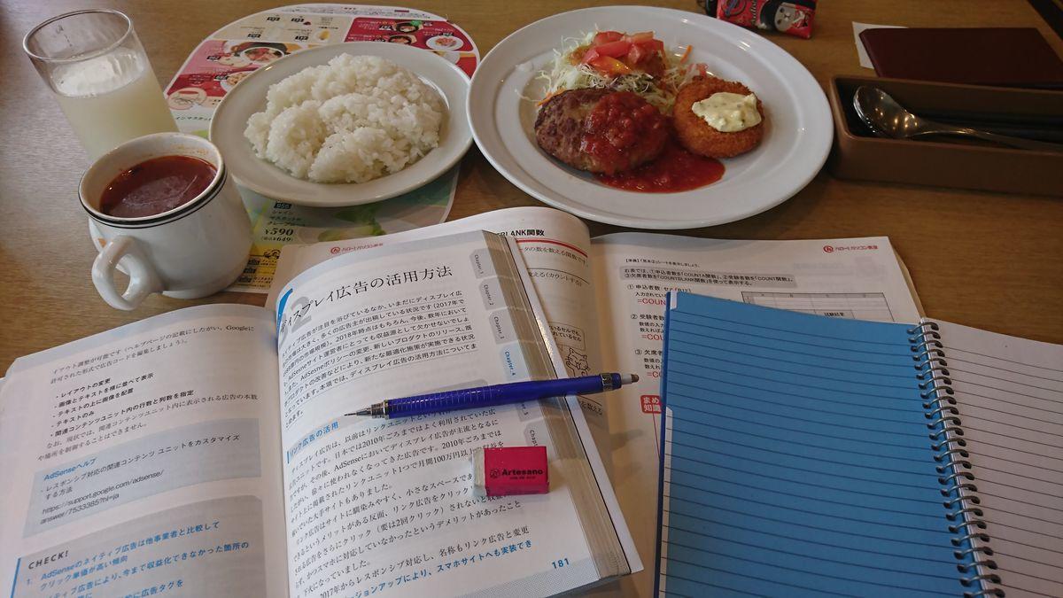 ココスで勉強