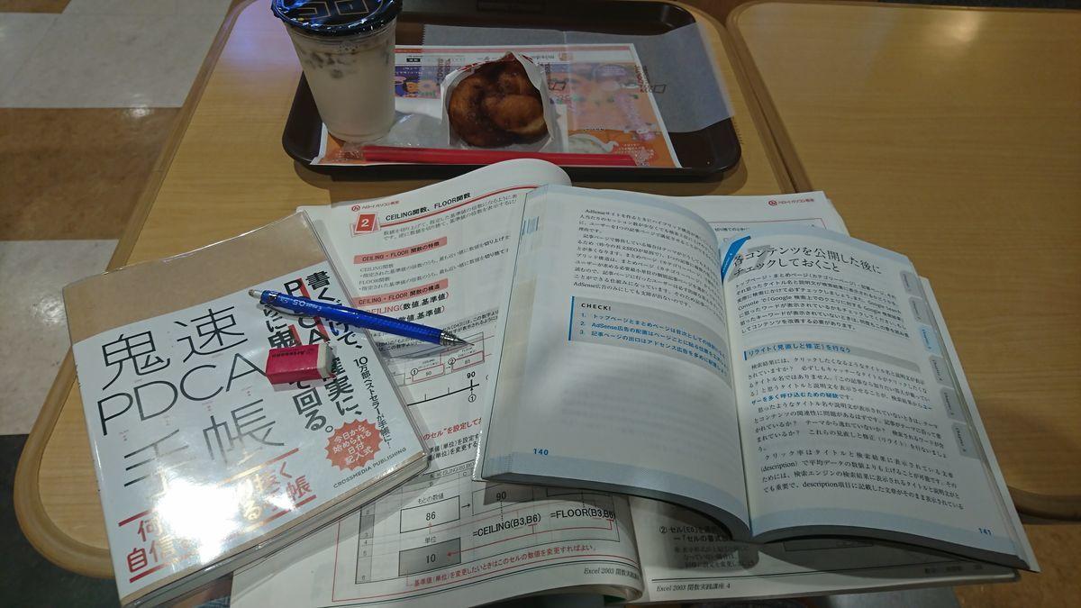 ミスタードーナツで勉強