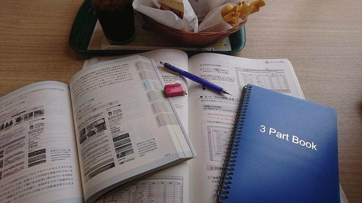 モスバーガーで勉強