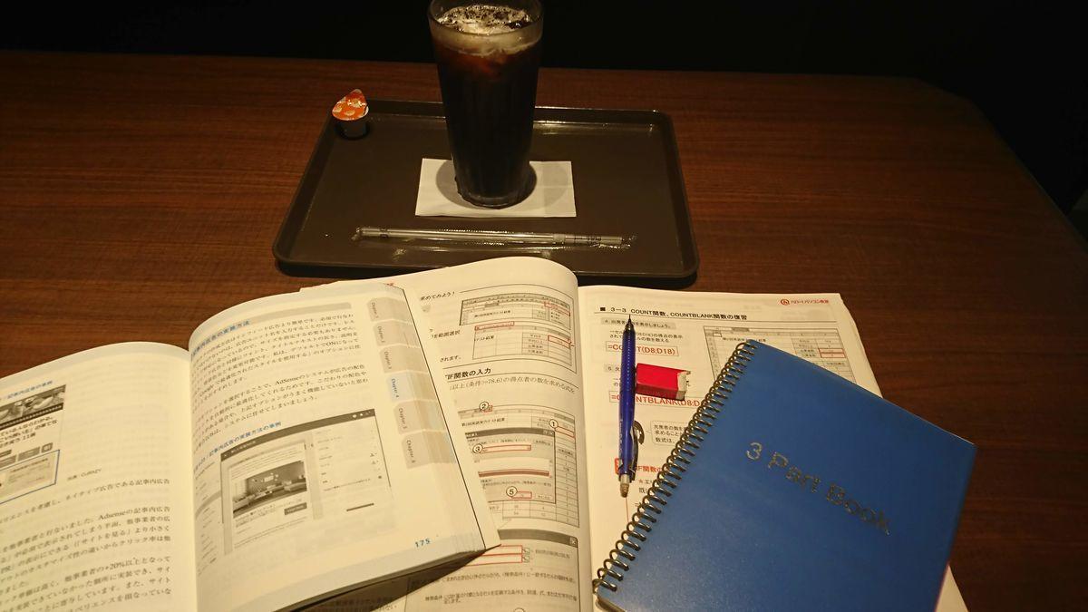サンマルクカフェで勉強
