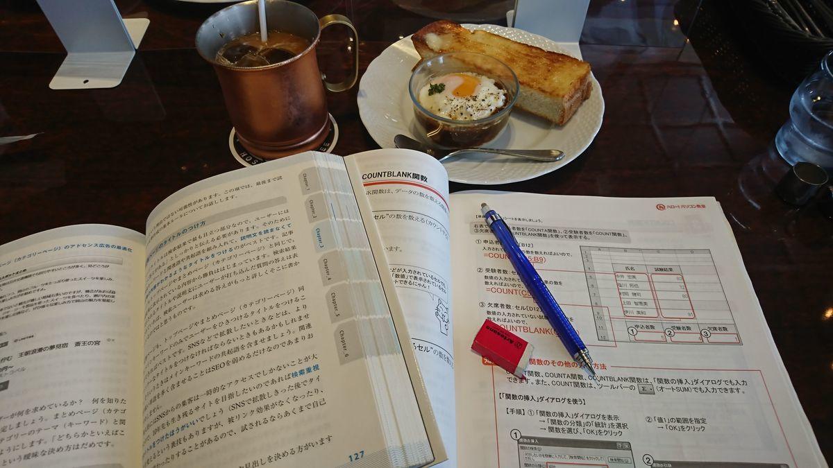 星乃珈琲で勉強