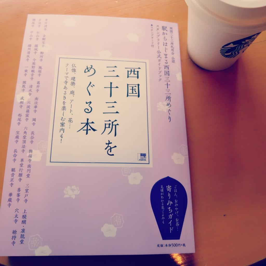 f:id:yasuka9981:20160513132909j:plain