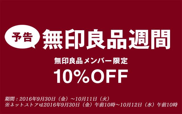 f:id:yasuka9981:20160927153944j:plain