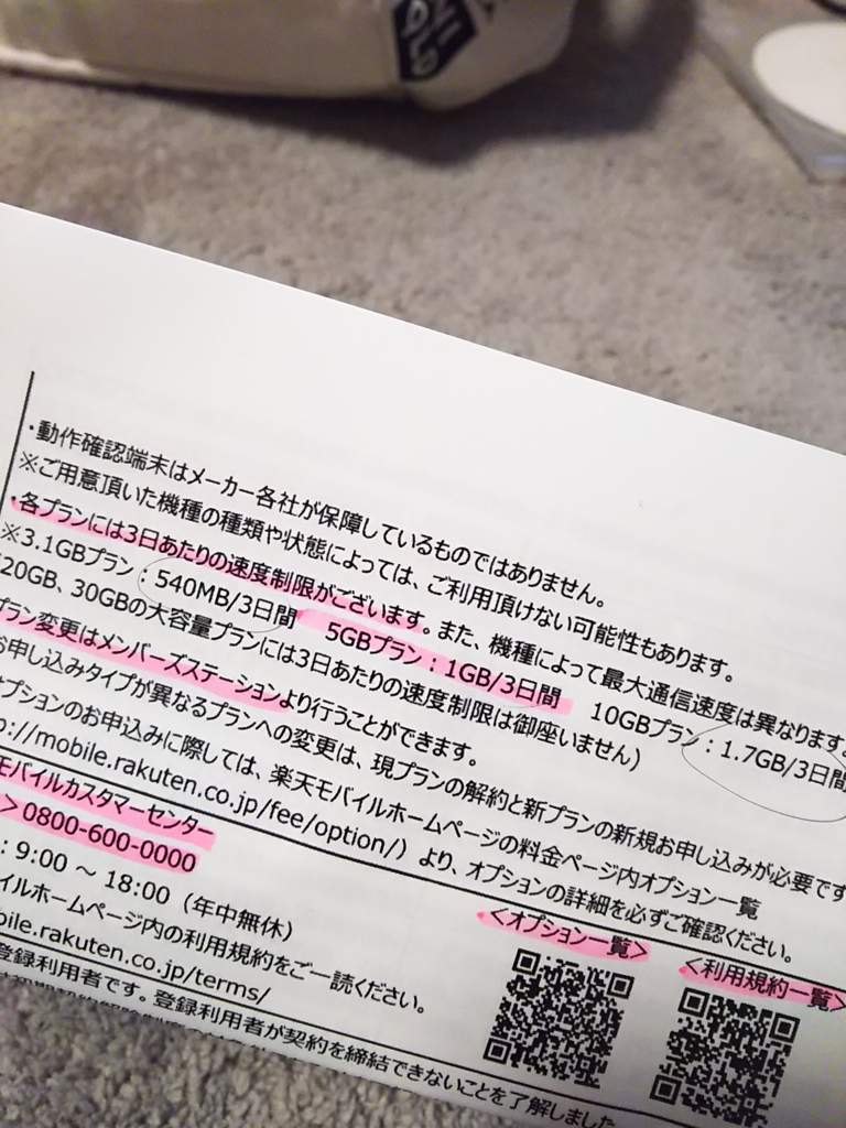 f:id:yasuka9981:20161220204501j:plain