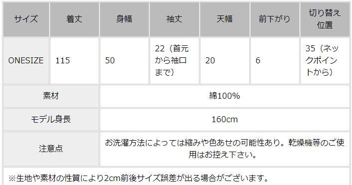 f:id:yasukawafashion:20210602105731p:plain