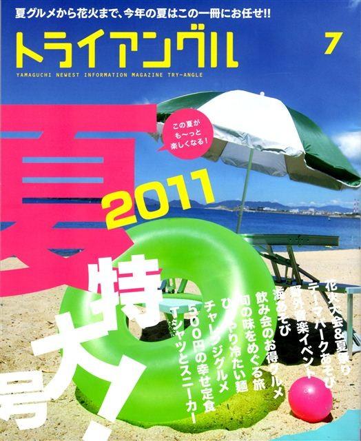 f:id:yasukazu01:20110703230038j:image