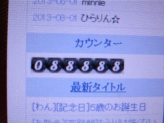 f:id:yasukazu01:20130802215634j:image