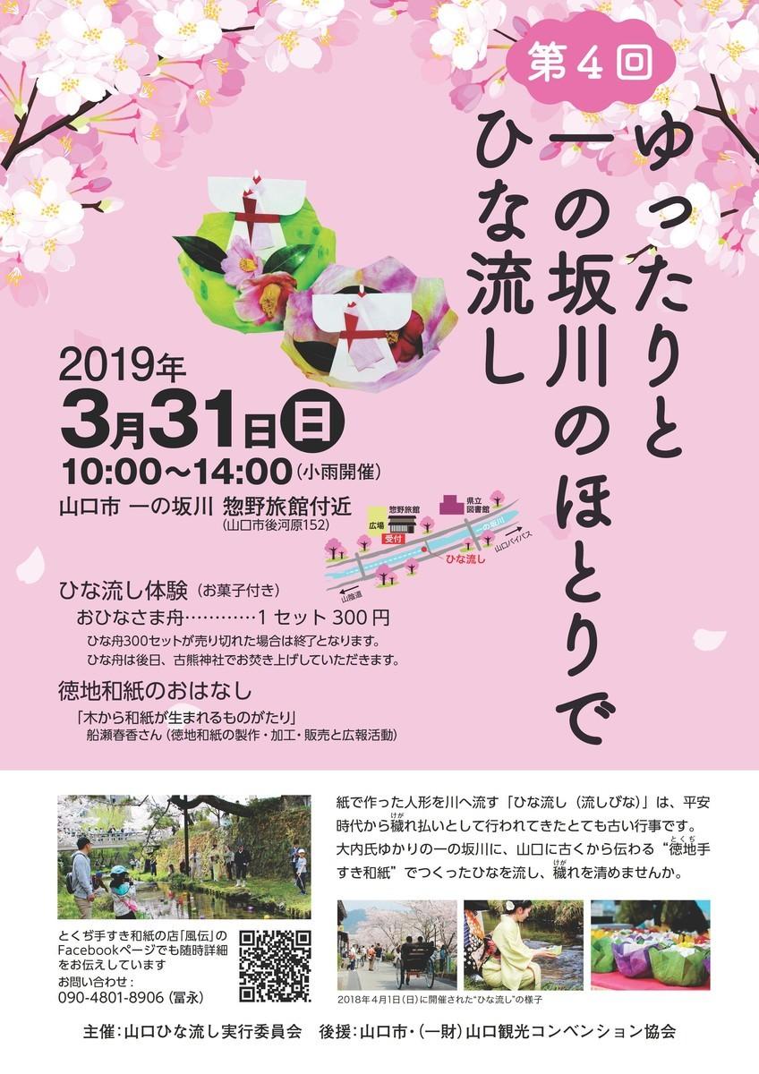 f:id:yasukazu01:20190403141158j:plain