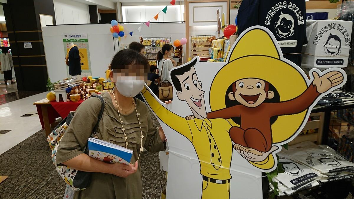 f:id:yasukazu01:20200828164853j:plain