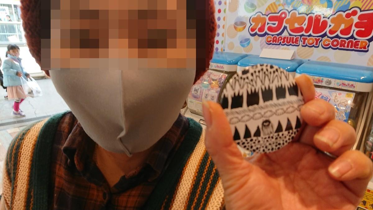 f:id:yasukazu01:20210101121456j:plain