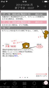 f:id:yasuko-imageup:20141008100430p:image